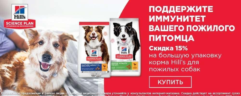 Скидка 15% на корм Hill's для пожилых кошек и собак (1-31.03.21)
