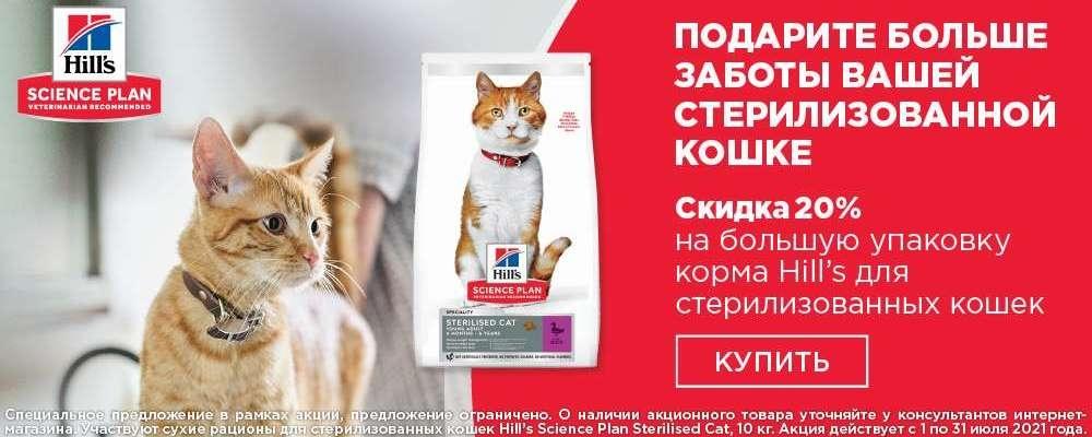 Скидка 20% на Hill's для стерилизованной кошки (1-31.03.21)