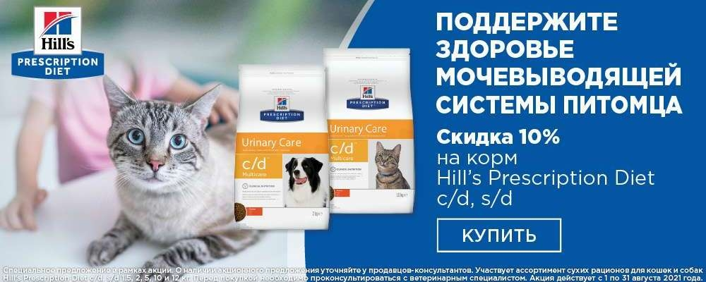 Скидка 10% на корм Hill's Prescription Diet Urinary
