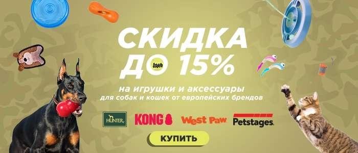 Скидка до 15% на игрушки и аксессуары от европейских брендов