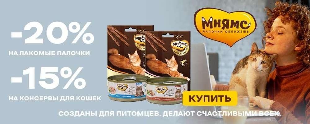Мнямс скидка 15% на влажные корма для кошек (25.02-09.03)