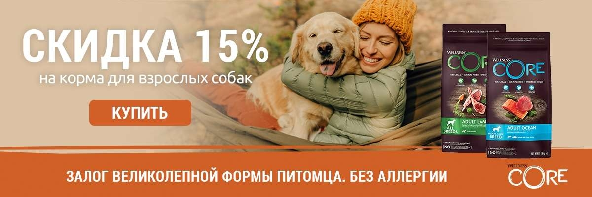 Wellness Core скидка 15% на сухие корма для кошек (25.02-09.03)