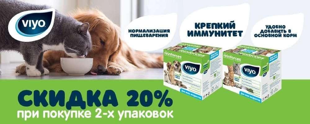 VIYO скидка 15% на пребиотический напиток для кошек и собак (25.02-09.03)