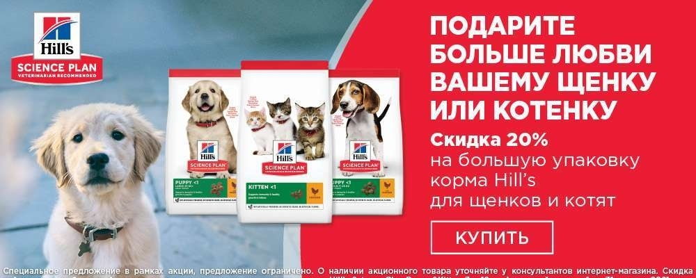 Скидка 30% на корм Hill's для щенков и котят (5-29.04.21)