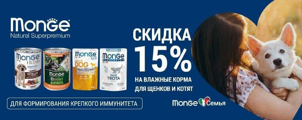 Monge скидка 15% на влажные корма для щенков и котят (01-14.09.2021)
