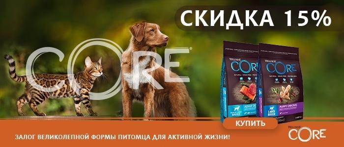 Wellness CORE скидка 15% на корм для собак и  кошек (26.04-16.05.2021)
