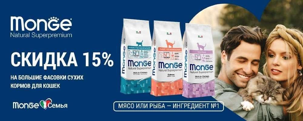 Monge скидка 15% на большие фасовки корма (26.04-16.05.2021)