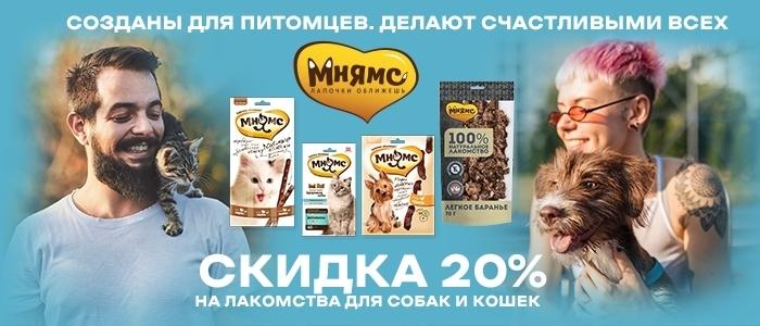 на лакомства Мнямс для собак и кошек!