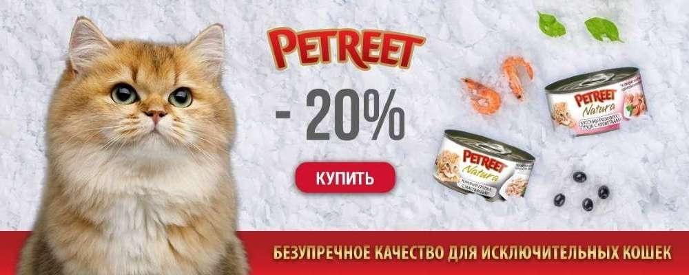 Petreet скидка 20% на консервы для кошек (31.05-19.06.2021)
