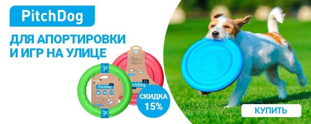 PichDog скидка 15% на игрушки (31.05-19.06.2021)