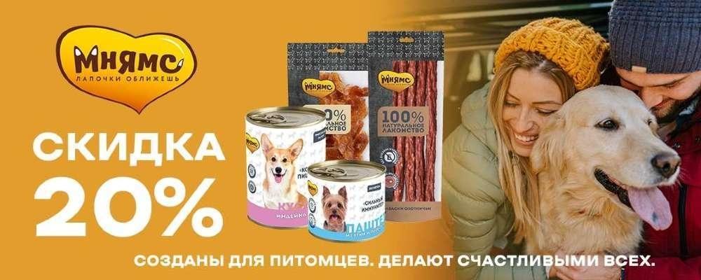 Мнямс скидка 20% на сушеные лакомства для собак  (01-14.09.2021)