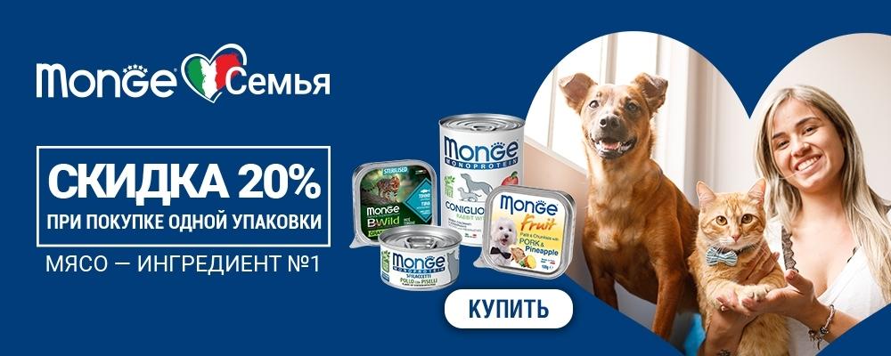 Monge скидка 20% на консервы и паучи при покупке от упаковки (31.05-19.06.2021)