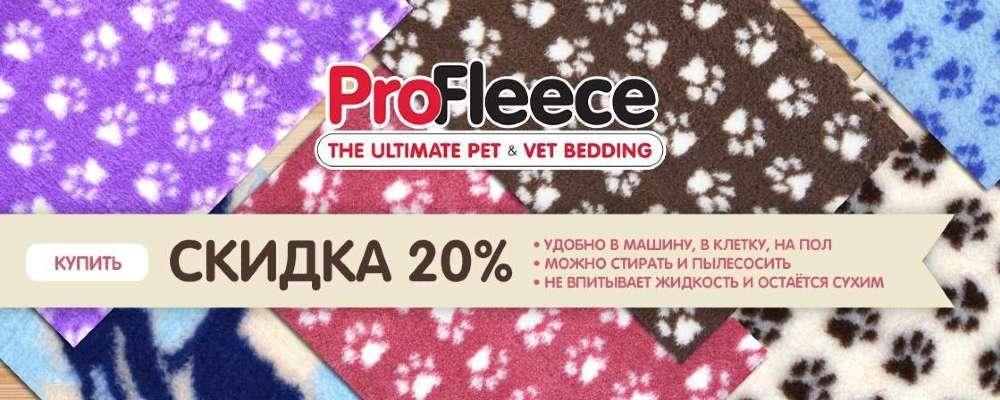 ProFleece скидка 20% на коврики