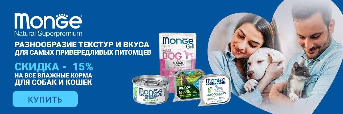 Monge скидка 15% на все влажные корма для собак и кошек до 24.10.2021