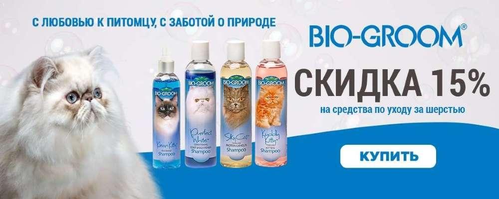 Bio-Groom скидка 15% на шампуни и бальзамы для кошек (27.07-07.08.2021)