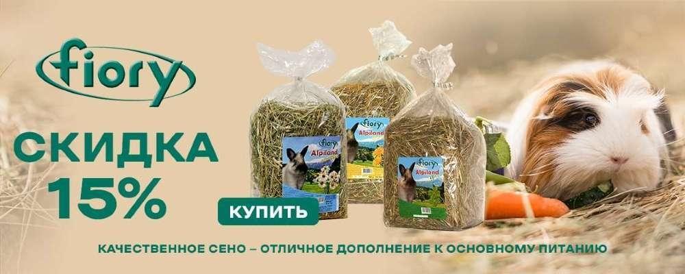Fiory скидка 15% на сено (01-14.09.2021)