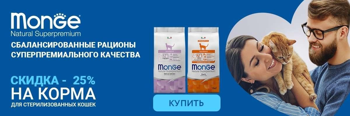 Скидка 25% на корма Monge BWild (01-14.09)