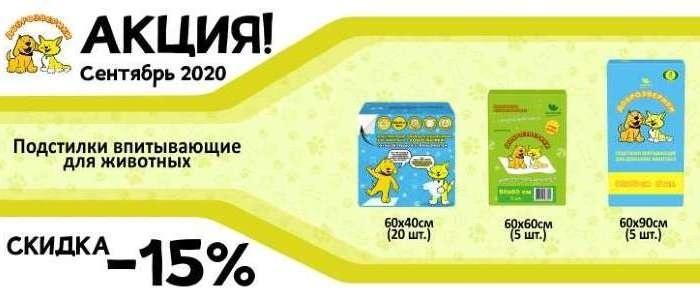 Доброзверики 15% Скидка на пеленки (01-27.09.2020)