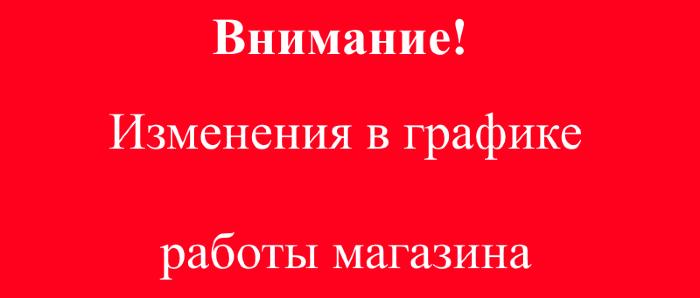 Внимание! 27.10.2020 магазин работает до 15:00