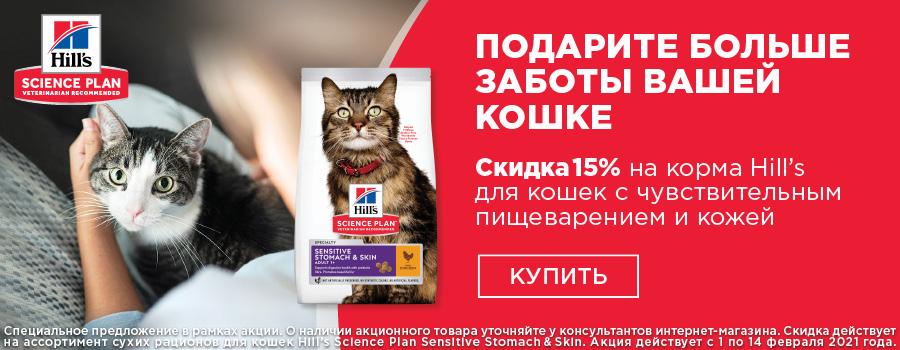 Корм Hill's Science Plan сухой корм для кошек с чувствительным пищеварением и кожей, с курицей, Sensitive Stomach & Skin