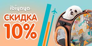 Скидка 10% на весь ассортимент Ibiyaya
