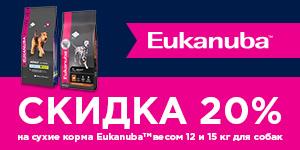 Скидка 20% на корма Eukanuba весом 12 и 15 кг