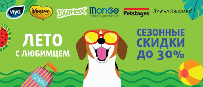 Промо-Лето для собак Скидки до 30%