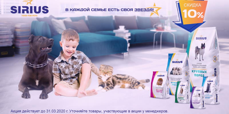 SIRIUS скидка 10% на корма для собак и кошек