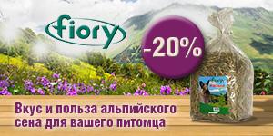 Скидка 20% на альпийское сено Fiory