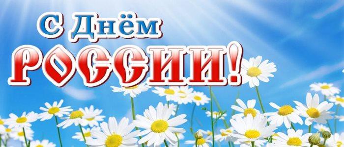 Режим работы в праздничные дни (12-14 июня)
